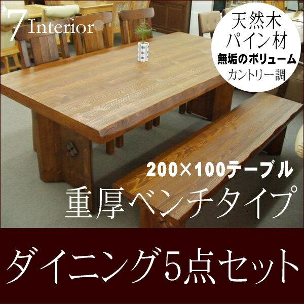 ... 人用 ダイニングテーブル 【開