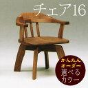 やさしく包み込む森のチェア。(ダイニングチェア 無垢) 回転 木製 回転式 回転チェア 肘付き 国産 イス チェア カフェ いす 椅子 日本製 送料無料