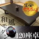 【送料無料】 120 座卓 120cm ローテーブル リビン...
