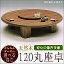 無垢材を贅沢に使用!材質と色が選べるセミオーダー ちゃぶ台 丸 座卓 120 無垢 和 円卓 円形 丸型 テーブル 丸テーブル 木製 ローテーブル 送料無料