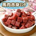 【無添加・冷凍馬肉】安心・安全!Diara(ディアラ)《角切り》 国産馬肉赤身ミンチ 1kg
