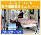 """任何地方,一个良好的睡眠,""""马特床垫神奇!""""日本制造 [X]的与地板编号S Suripa!保证良好的夜间睡眠舒服吗可水洗的(垫)/一人65cmX125个人需要床[敷布団 車中泊 マット【日本製 XースリーパーS】床付き無し!しっ"""