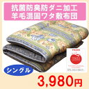 Mattress single [product made in 55%OFF Japan] tick 羊毛混固 cotton case mattress single 100cmx200cm antibacterial deodorization tick Teijin マイティトップローザン No. 2-proof-proof