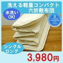 Mattress single washable [six 54%OFF ★】 100cm *210cm antibacterial deodorization tick processing light weight half-kneeling futon made in washable futon Japan-proof]