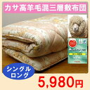 Three levels of [product made in 59%OFF Japan] volume up wool blend mattresses single long 100cmX210cm antibacterial deodorization tick processing Teijin マイティトップカサ High School for mattress wool singles-proof