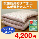 It is excellent at the mattress wool single long [product made in 54%OFF Japan] moisture absorption emission! 羊毛混固 わた case bed single long 100cmX210cm antibacterial deodorization tick Teijin マイティトップ-proof