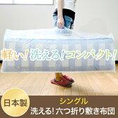 敷布団 シングル用 【日本製】 軽量 コンパクト 防ダニ 洗える 六つ折り 敷き布団 シングル 100×200cm 帝人 フィルケア