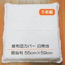 カバー 座布団カバー5枚組白の座布団カバー銘仙判 55cm×59cm【smtb-kd】