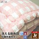 子供用寝具 子供用布団 日本製 洗える 掛布団ジュニア 135cm×185cm 帝人キュート 帝人 防ダニ加工,ウォッシャブル