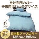 子供用寝具 掛け布団カバー 【日本製】 綿100% 掛カバー ジュニア 135cmX185cm 無地カラー