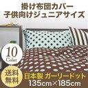 子供用寝具 掛け布団カバー 【日本製】 綿100% 掛カバー ジュニア 135cmX185cm ガーリードット