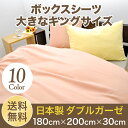 シーツ ボックスタイプ キング用 【日本製】 綿100% ダブルガーゼ ボックスシーツ キング 180cmX200cmX30cm 無地カラー