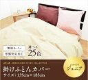 子供用寝具 掛け布団カバー ジュニア 日本製 綿100% 形...