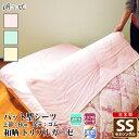 パット型 敷き布団シーツ トリプルガーゼ セミシングル 和晒 無地 綿100% 肌に優しい 触り心地 柔らかい 三重ガーゼ カバー 敷パッド 布団カバー 寝具 ずれにくい 日本製 送料無料