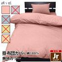 子供用寝具 掛け布団カバー 日本製 綿100% 掛カバージュニア 135cm×185cm 無地カラー