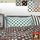 子供用寝具 掛け布団カバー 日本製 綿100% 掛カバージュニア 135cm×185cm ガーリードット