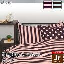 子供用寝具 掛け布団カバー 日本製 綿100% 掛カバージュニア 135cm×185cmボーダー