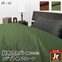 子供用寝具 掛け布団カバー ジュニア 日本製 綿100% エジプト綿 掛カバージュニア 135cm×185cm 無地カラー