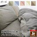 子供用寝具 掛け布団カバー ジュニア 日本製 綿100% パイルタオル地 と ダブルガーゼ掛カバー ジュニア 135cm×185cm 無地カラー