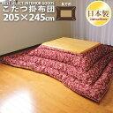 眠り姫 こたつ 掛布団 アラベスク205×245cm 大判 長方形 ナチュラルアンティーク 綿100% 日本製 こたつ布団 単品