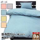 子供用寝具 掛け布団カバー 日本製 綿100% 掛カバーベビー 102×128cm 無地カラー