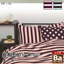 子供用寝具 掛け布団カバー 日本製 綿100% 掛カバーベビー 102×128cm ボーダー