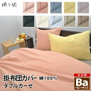 子供用寝具 掛け布団カバー 日本製 綿100% ダブルガーゼ 掛カバーベビー 102×128cm 無地カラー