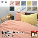 子供用寝具 敷布団カバー 日本製 綿100% 敷カバー ダブルガーゼベビー 80×130cm 無地カラー