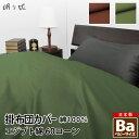子供用寝具 掛け布団カバー ベビー 日本製 綿100% エジプト綿 掛カバーベビー 102×128cm 無地カラー