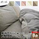 子供用寝具 敷布団カバー 日本製 綿100% パイル タオル地 と ダブルガーゼ敷カバーベビー 80×130cm 無地カラー