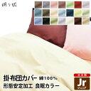 子供用寝具 掛け布団カバー ジュニア 日本製 綿100% 形態安定加工掛カバー ジュニア 135cm×185cm 無地カラー