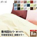 子供用寝具 敷布団カバー 日本製 綿100% 形態安定加工敷カバーベビー 80×130cm 無地カラー