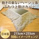 日本製 お手軽 上掛け マルチ カバー 大判長方形 メリダ 215×255cm オックス 生地 綿100% 洗濯可