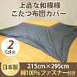 こたつ掛けカバー 七宝 藍 長方形 超大判用 特大 215×295cm 日本製 ファスナー付 こたつカバー こたつ布団 カバー 洗濯可