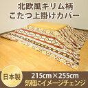 こたつ用品 こたつ用掛け布団 お手軽 上掛け カバー キリム 長方形 大判用 215×255cm 日本製 オックス 綿100% マルチカバー 洗濯可