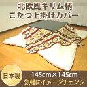 こたつ 上掛けカバー キリム 北欧正方形 145×145cm オックス上掛け カバー マルチカバー 日本製