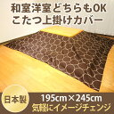 こたつ 上掛けカバー サークル オックス長方形 195×245cm ブラウン上掛け カバー マルチカバー 日本製