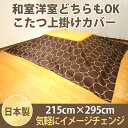 こたつ 上掛けカバー サークル オックス超大判 長方形 215×295cm ブラウン大判 上掛け カバー マルチカバー 日本製