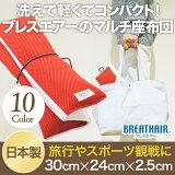 �ɤ��Ǥ�Ȥ��� �ޥ�����å���� ������ ���������������� ���������ץ��¤�� �֥쥹������(R)���� 30��24cm ������ �������� ���ݡ��Ĵ��說�å���� ����ѥ��� BREATHAIR(R)