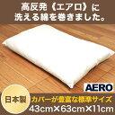 抗菌 防臭 防ダニ 加工 洗える綿入 枕【日本製】約 43×63cm三次元スプリング構造体パラレー