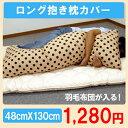 羽毛布団 寝具・収納【日本製】シングル羽毛ふとん 専用ケース にもなるし ロング抱き枕カバー 48cmX130cm としても使用可能