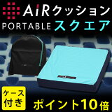 ������� ���å���� �ݡ����֥� AiR �������� Square ���ѥ������ա����������� ���С� ���� air ������01 �٥åɥޥåȥ쥹 ��ȿȯ�ޥåȥ쥹 �ΰ�ʬ�� ����̵�� ������ �ߤ����ġ�