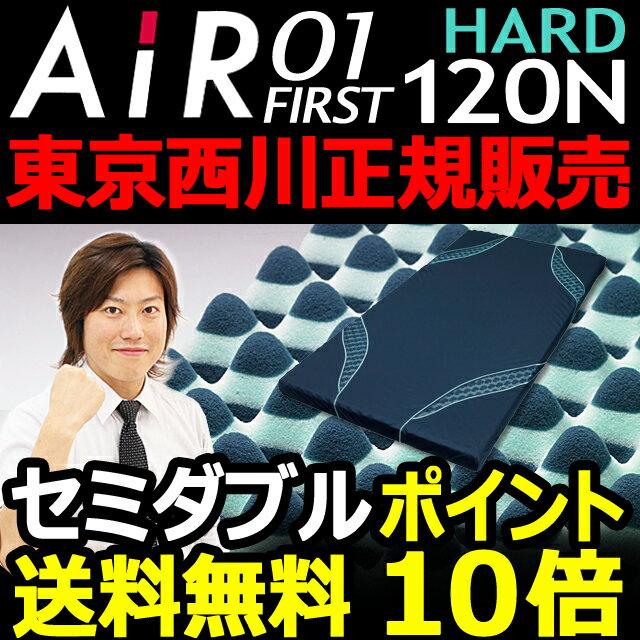 【ポイント10倍】西川エアー マットレス AiR 01【セミダブル】ハード HARD 12…...:auc-nemurinokamisama:10001390