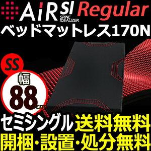 AiR エアーSI ベッドマットレス AI1010 NC66110600 88サイズ