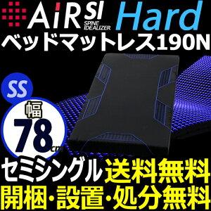 AiR エアーSI-H ベッドマットレス AI2010 NC56110601 78サイズ