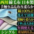 西川 綿毛布 シングル beaute ボーテ 綿100% 日本製【やわらか 綿 毛布 もうふ 洗える ウォッシャブル コットン ケット カラー 無地】