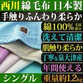 【今だけ390円OFFクーポン】西川 綿毛布 シングル beaute ボーテ 綿100% 日本製【やわらか 綿 毛布 もうふ 洗える ウォッシャブル コットン ケット カラー 無地】