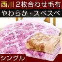 毛布 シングル 西川 2枚合わせ毛布 マイヤー毛布 衿付き【...