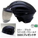 【全品ポイント最大7倍】MAX-3 【送料無料】ブラック(つやあり)★ハーフ ヘルメット ビッグサイズ ライトスモークプレゼント (SG品/PSC付) NEO-RIDERS 【あす楽対応】 バイクヘルメット バイク ヘルメット 原付 おしゃれ