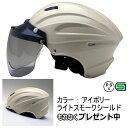 【全品ポイント最大7倍】MAX-3 【送料無料】アイボリー★ハーフ ヘルメット ビッグサイズ ライトスモークプレゼント (SG品/PSC付) NEO-RIDERS 【あす楽対応】 バイクヘルメット バイク ヘルメット 原付 おしゃれ